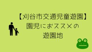 【刈谷市交通児童遊園】園児におススメの遊園地