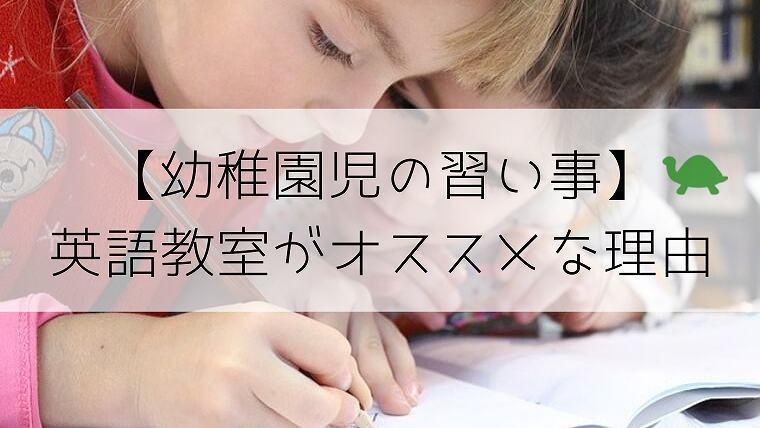 【育児】幼稚園児の習い事、英語教室がオススメな理由