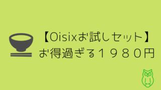 【Oisixお試しセット】お得過ぎる1980円