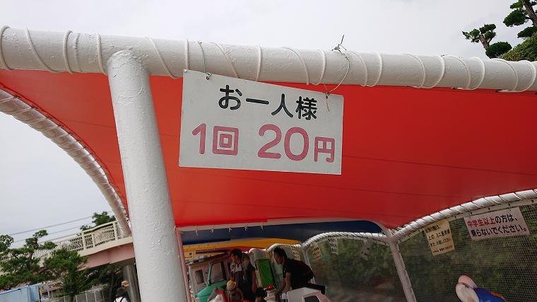 小型遊具_1回20円