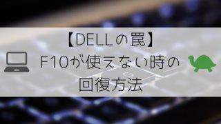 【DELLの罠】-F10が使えない時の-回復方法