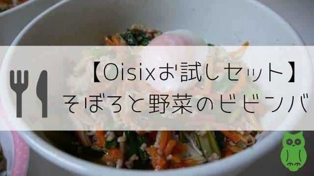 【Oisixお試しセット】そぼろと野菜のビビンバ