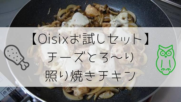 【Oisixお試しセット】チーズとろ~り照り焼きチキン