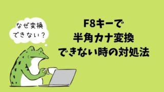パソコンのF8キーで半角カナ変換できない時の対処法_アイキャッチ