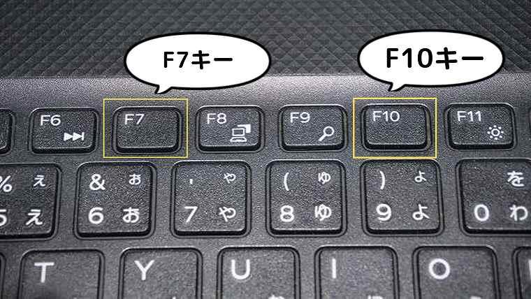 F7キーとF10キーの見た目