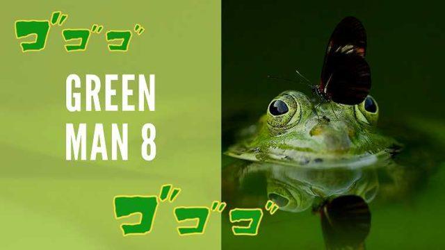 グリーンマン8とは