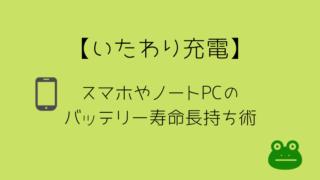 いたわり充電_アイキャッチ
