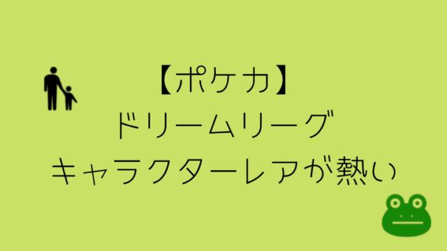 ポケカ_ドリームリーグ