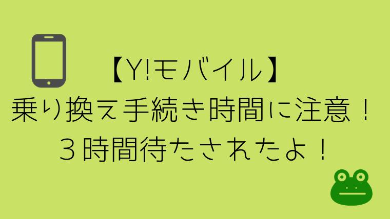Y!モバイル_乗り換え手続きに注意