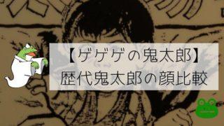 【ゲゲゲの鬼太郎】-歴代鬼太郎の顔比較