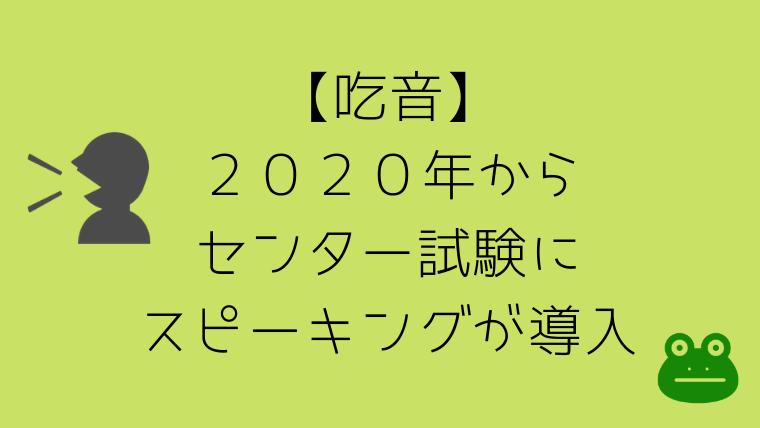 吃音_2020年からセンター試験でスピーキング導入
