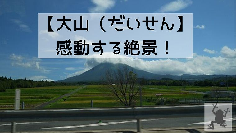 大山(だいせん)_感動する絶景