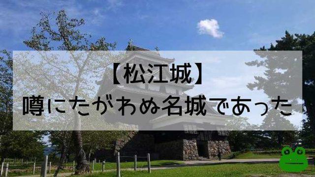 松江城_噂にたがわぬ名城