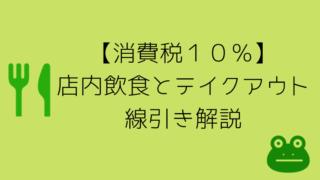 消費税10%_店内飲食とテイクアウト、線引き解説