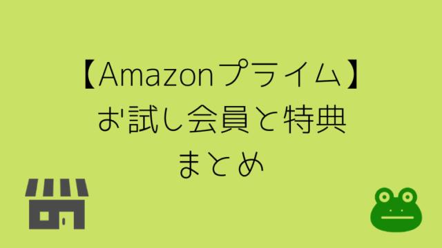 アマゾンプライム_お試し会員と特典まとめ