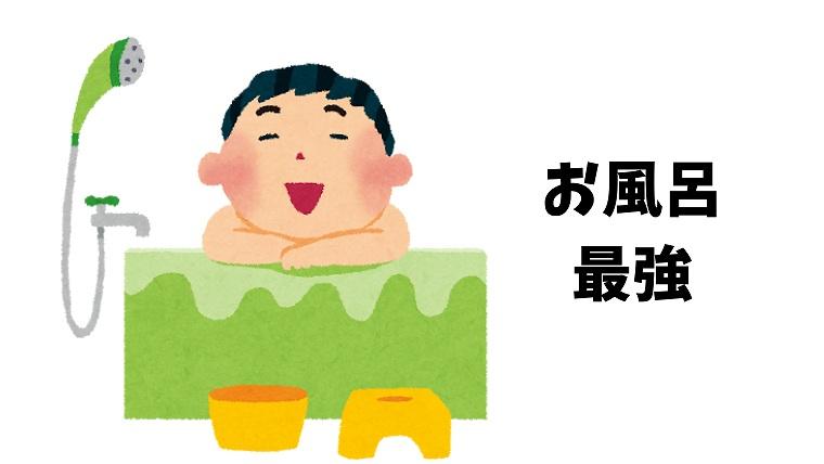 お風呂が痛みの緩和に最も効果的