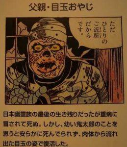 目玉のおやじ_原型
