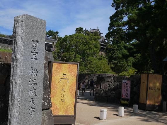 松江城の石碑