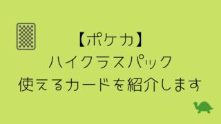 【ポケカ】ハイクラスパック 使えるカード紹介