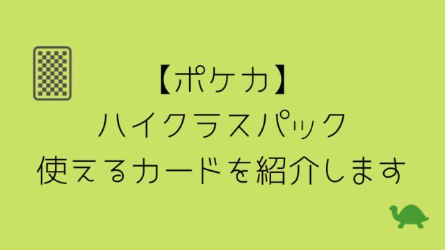 【ポケカ】ハイクラスパック|使えるカード紹介