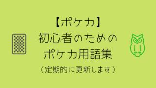 【ポケカ】初心者のためのポケカ用語集(定期的に更新します)