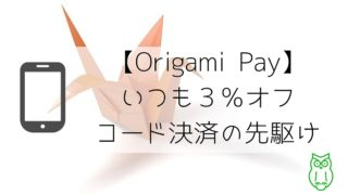 【Origami Pay】いつも3%オフ|コード決済の先駆け