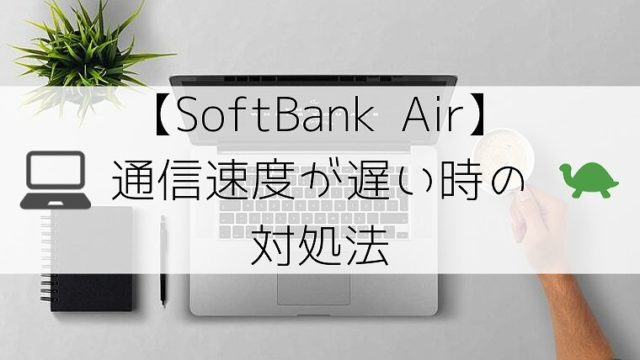 【SoftBank Air】 通信速度が遅い時の 対処法