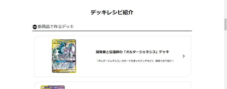 ポケモンカード公式サイトのデッキレシピ紹介