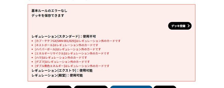 ポケカ_レギュレーションチェック2