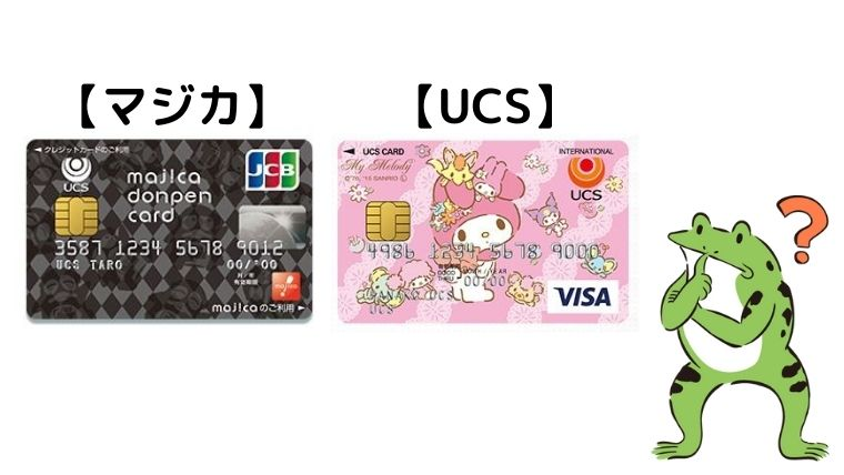 マジカドンペンカードとUCSカードの比較