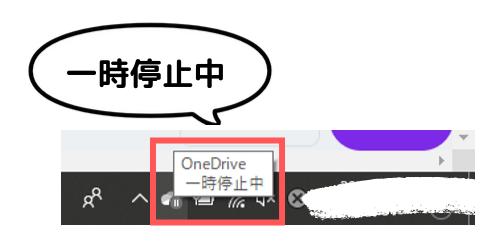 OneDrive_一時停止中