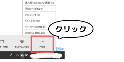 OneDrive_その他