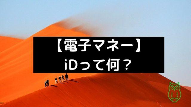 電子マネー-iD