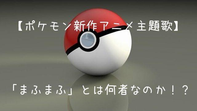 ポケモン新作アニメ主題歌_まふまふ