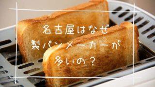 名古屋はなぜ製パンメーカーが多いのか