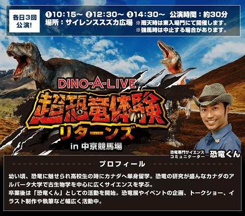 ディノアライブ超恐竜体験