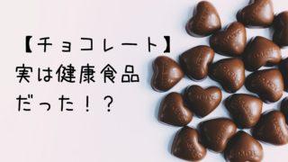 チョコレート_実は健康食品だった