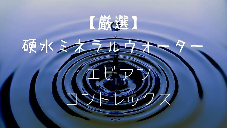 健康効果の高い硬水ミネラルウォーター