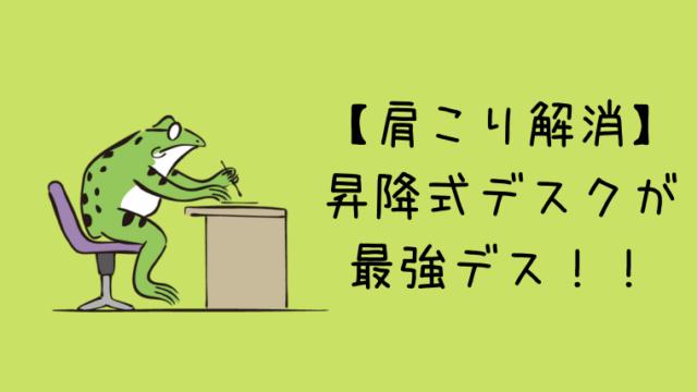 肩こり解消_昇降式デスク