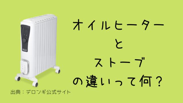 オイルヒーターとストーブの違いって何