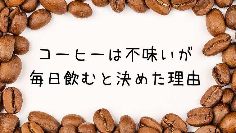 コーヒーは健康食品
