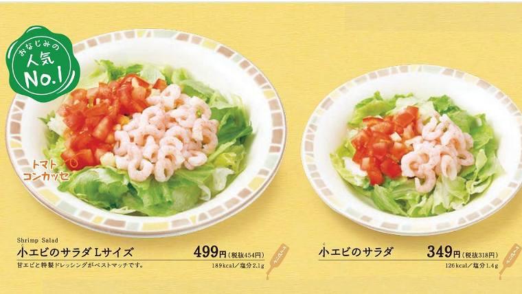 小エビのサラダ
