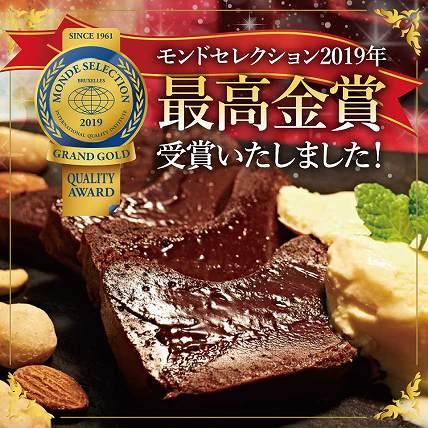 モンドセレクション2019最高金賞受賞