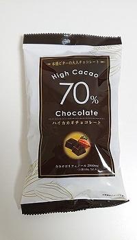 寺沢製菓_ハイカカオ70