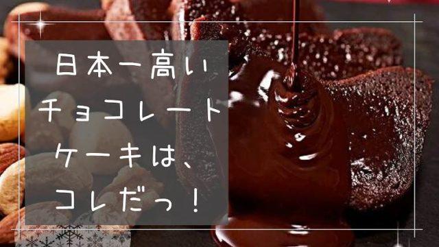 日本一高いチョコレートケーキ