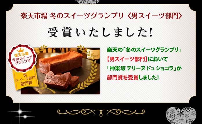 楽天市場_男スイーツ部門受賞