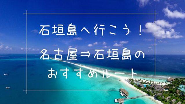 名古屋から石垣島へのおすすめルート