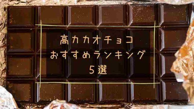 高カカオチョコおすすめランキング5選
