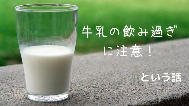 牛乳の飲み過ぎに注意