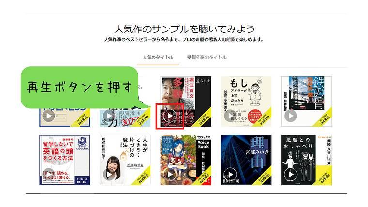 オーディブル試聴画面_PC版